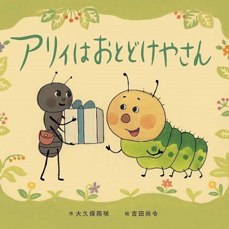 子どもも 大人も読んでみたい! 絵本ソムリエ・高木須惠子の新刊紹介 17-1