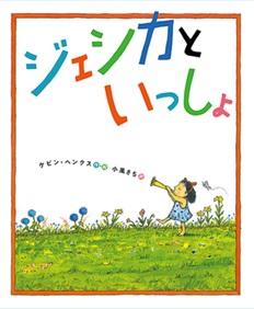 子どもも 大人も読んでみたい! 絵本ソムリエ・高木須惠子の新刊紹介 17-2