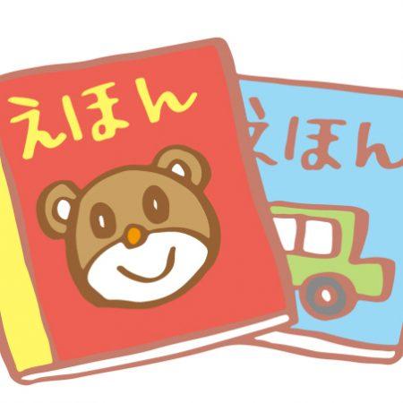 第11回武井武雄記念 日本童画大賞絵本部門